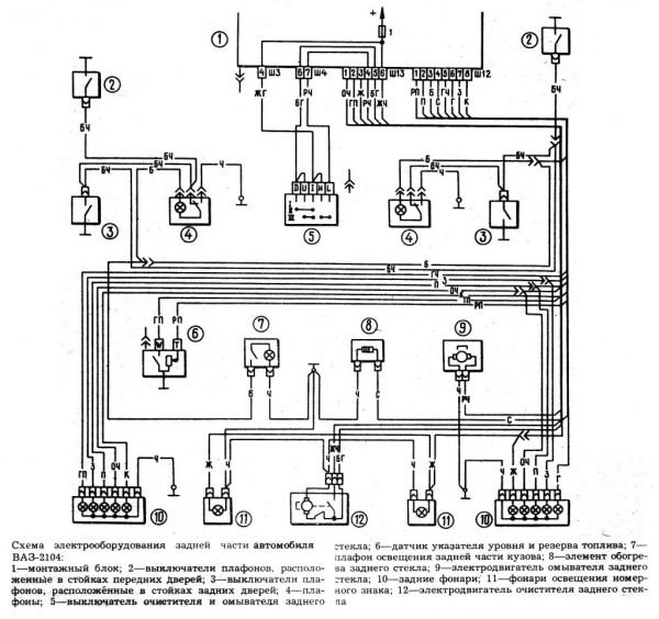 Схема электрооборудования задней части ВАЗ 2104