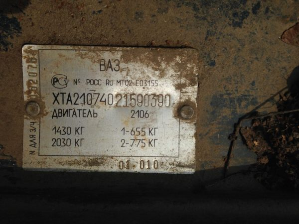 Идентификационный шильдик ВАЗ 2106