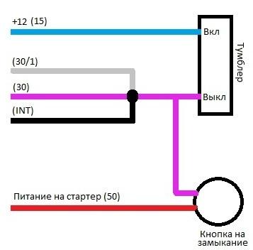 Схема подключения тумблера и кнопки
