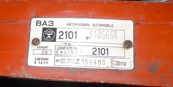 Номер кузова ВАЗ 2101