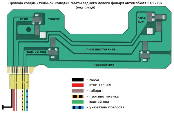 Схема подключения заднего фонаря ВАЗ-2107