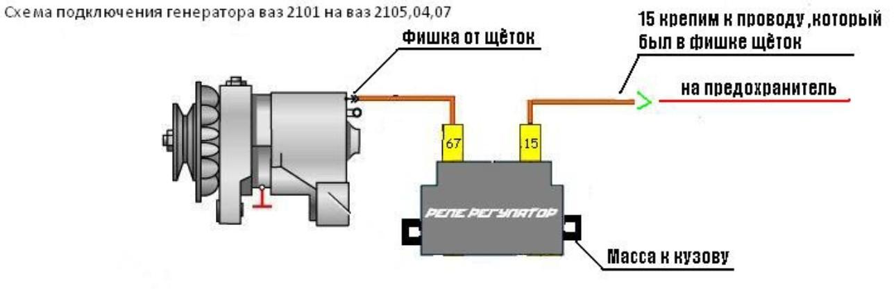 Схема генератора ваз 2106 регулятор фото 908