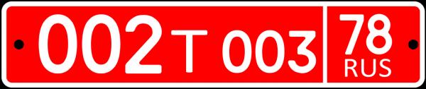 Красные автомобильные номера с кодом «T»