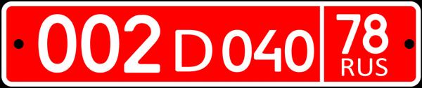 Красный регистрационый знак с кодом «D»