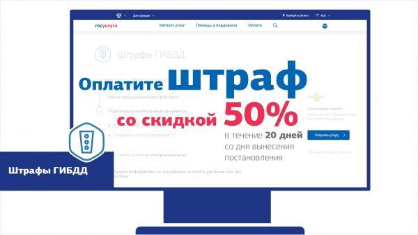 Информация о скидке 50% при оплате штрафов на сайте «Госуслуги»