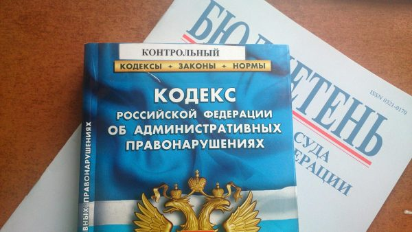 КоАП РФ и бюллетень