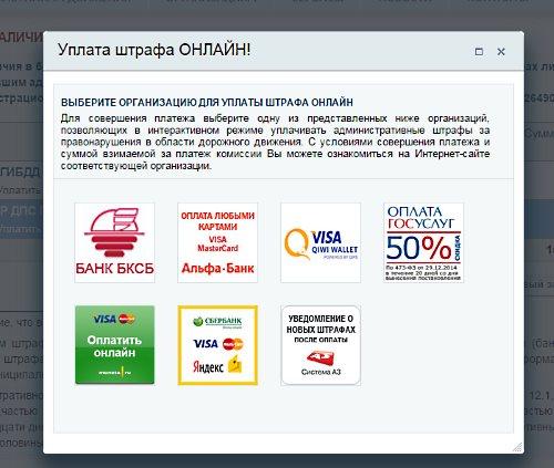 Страница оплаты на сайте www.gibdd.ru