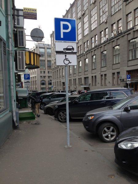 Знак «Парковка» для инвалидов