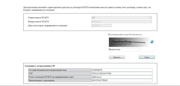 скриншот страницы сайта РСА с полученным VIN-кодом