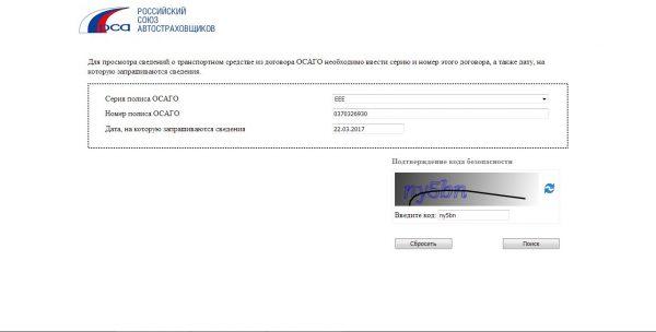 скриншот с полями для заполнения данных полиса ОСАГО