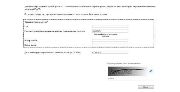 cкриншот с сайта РСА для ввода гос. номера