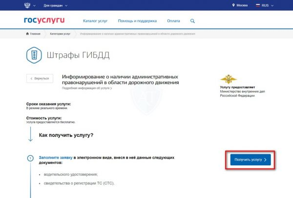 Скриншот с сайт с описанием услуги