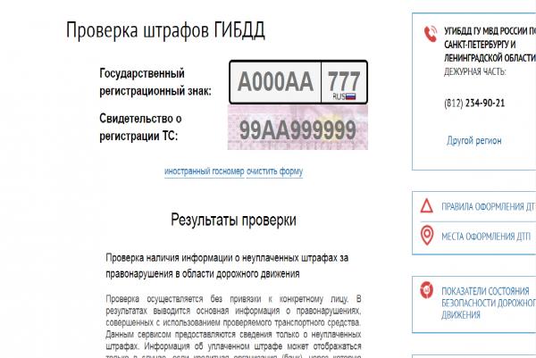 скиншот страницы с проверкой штрафов
