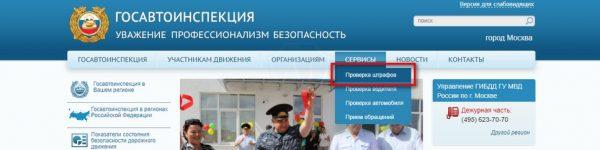 Страница сайта со вкладкой «проверка штрафов»