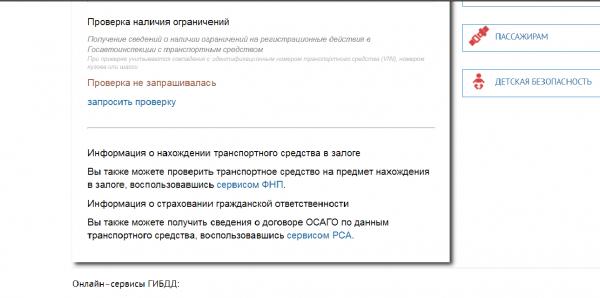 скриншот части страницы официального сайта ГИБДД с «проверкой наличия ограничений»