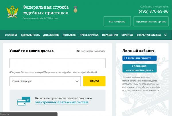Скриншот главной страницы сайта ФССП