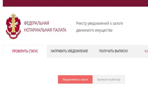 скриншот стартовой страницы сайта ФНП