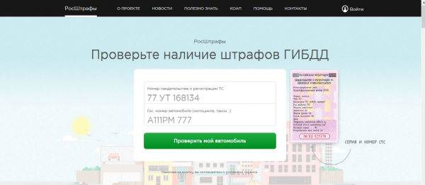 Скриншот стартовой страницы сайта РосШтрафы