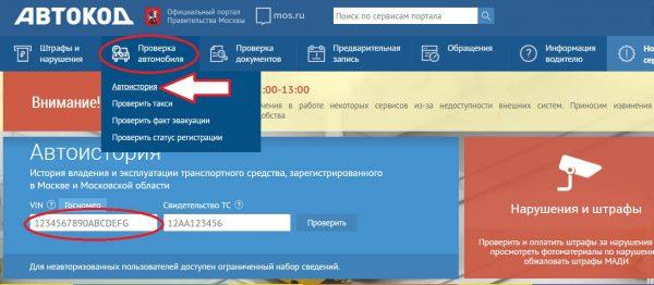 скриншот страницы сайта автокод.мос.ру с отметками