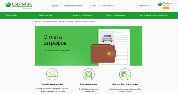 Скриншот страницы сайта Сбербанка для проверки штрафов