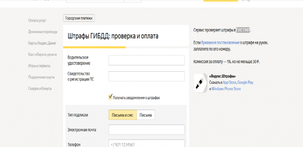 Страница «Яндекс.Деньги» с полями для заполнения