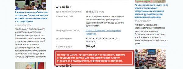 Страница с изложением информации об имеющихся штрафах