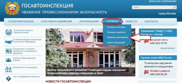 Страница сайта ГИБДД с развёрнутым меню