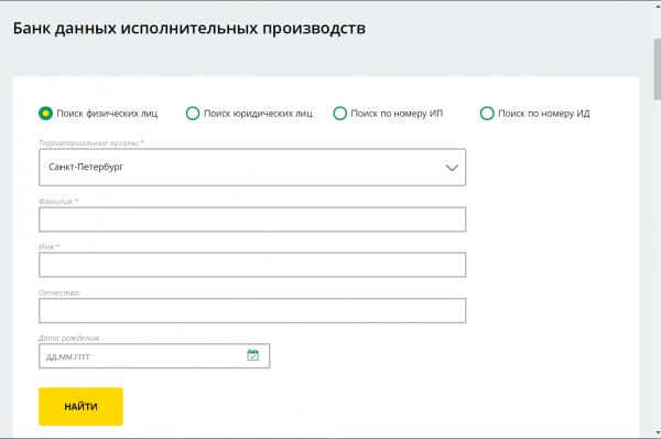 Страница сайта с полями для ввода данных