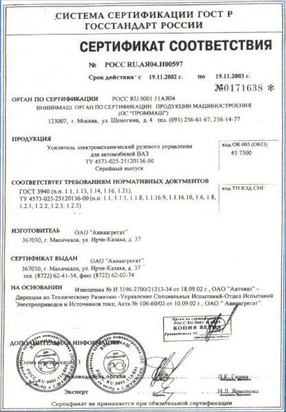 Сертификат установки гидроусилителя руля