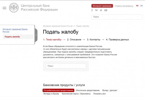 Скриншот начала страницы ЦБ «Подать жалобу»