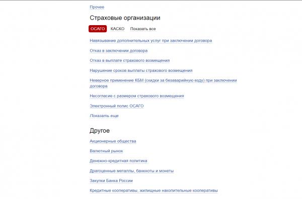 Раздел «Страховые организации» для жалоб на сайте ЦБ