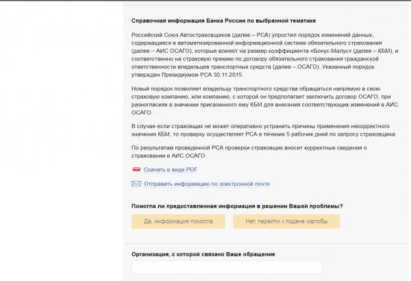 Скриншот со справочной информацией ЦБ