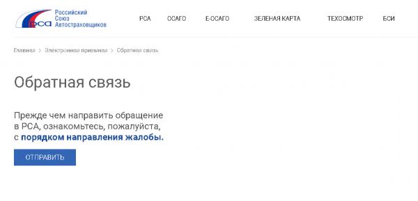 Страница обратной связи на сайте РСА