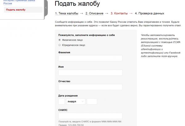 Скриншот с графами для заполнения информации о заявителе