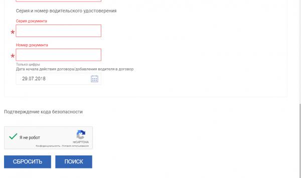 Скриншот страницы сайта РСА с галочкой в графе «Я не робот» и кнопками «Сброс» и «Поиск»