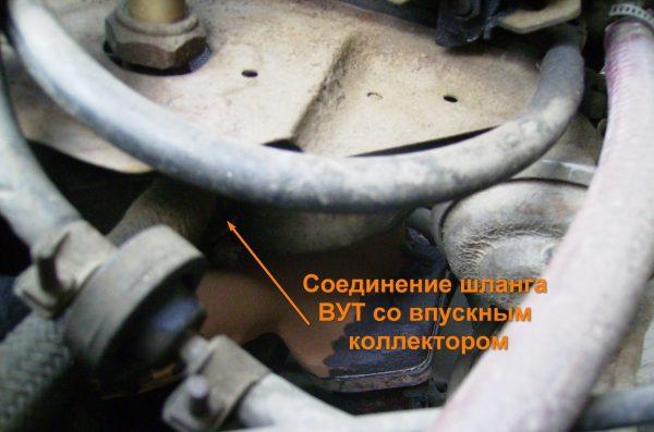 Соединение шланга ВУТ с впускной трубой коллектора