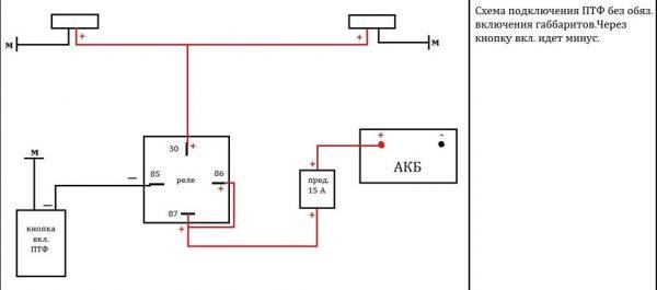 Схема подключения реле ПТФ ВАЗ 2106