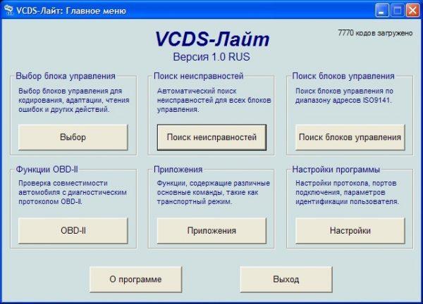 Главное меню программы VCDS-лайт