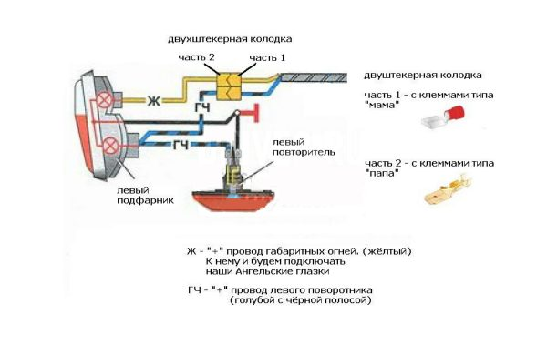 Электросхема подфарника